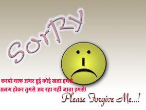 Sorry Shayari : करदो माफ़ अगर हुई कोई खता हमसे,