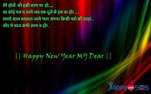 Best New Year Wishes 2018 : तेरे होठों  की हसी काम ना  हो,,,