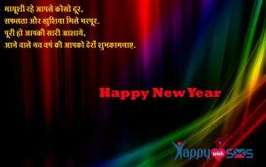 New year wishes :  मायूशी रहे आपसे कोसो दूर,