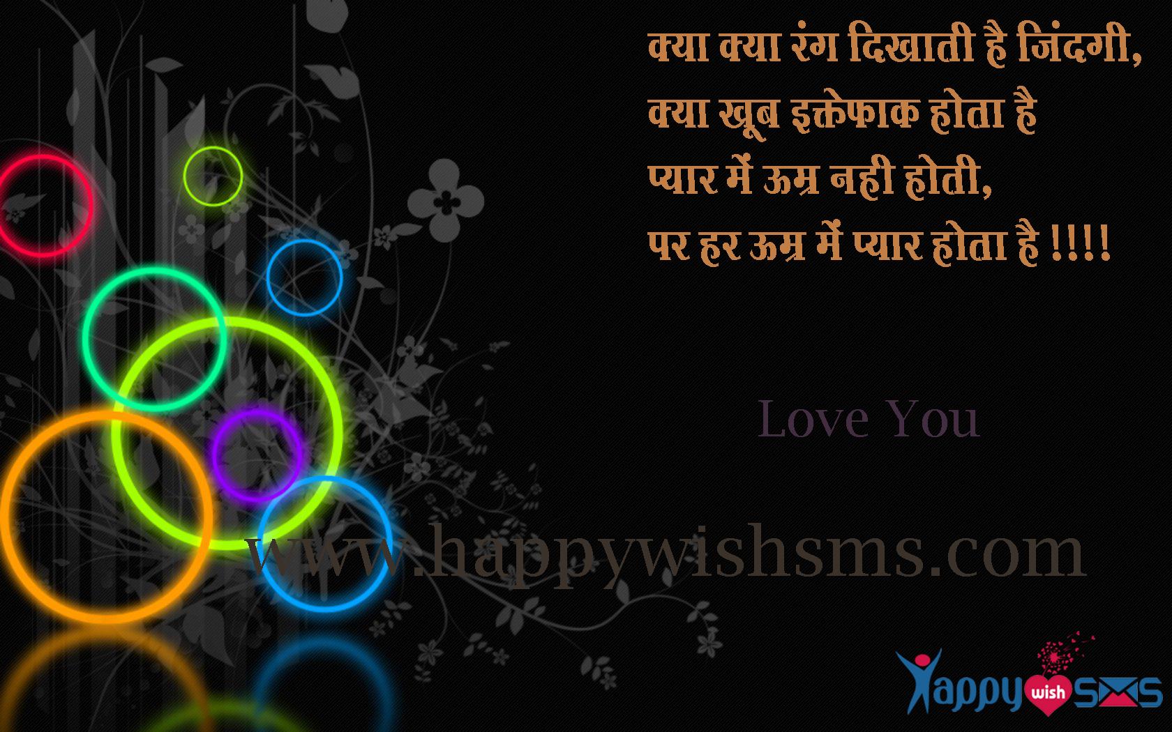 2 Line Shayari :क्या क्या रंग दिखाती है जिंदगी,