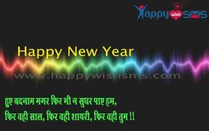 New year wishes :  हुए बदनाम मगर फिर भी न सुधर पाए हम,