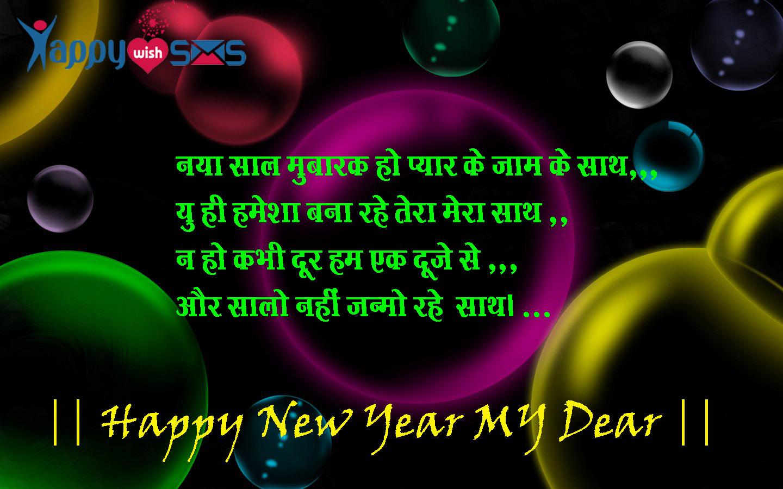 Best New Year Wishes 2018 : नया साल मुबारक हो प्यार के जाम के साथ,,,