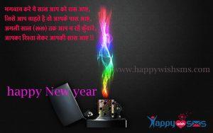 New year wishes : भगवान करे ये साल आप को रास आए,