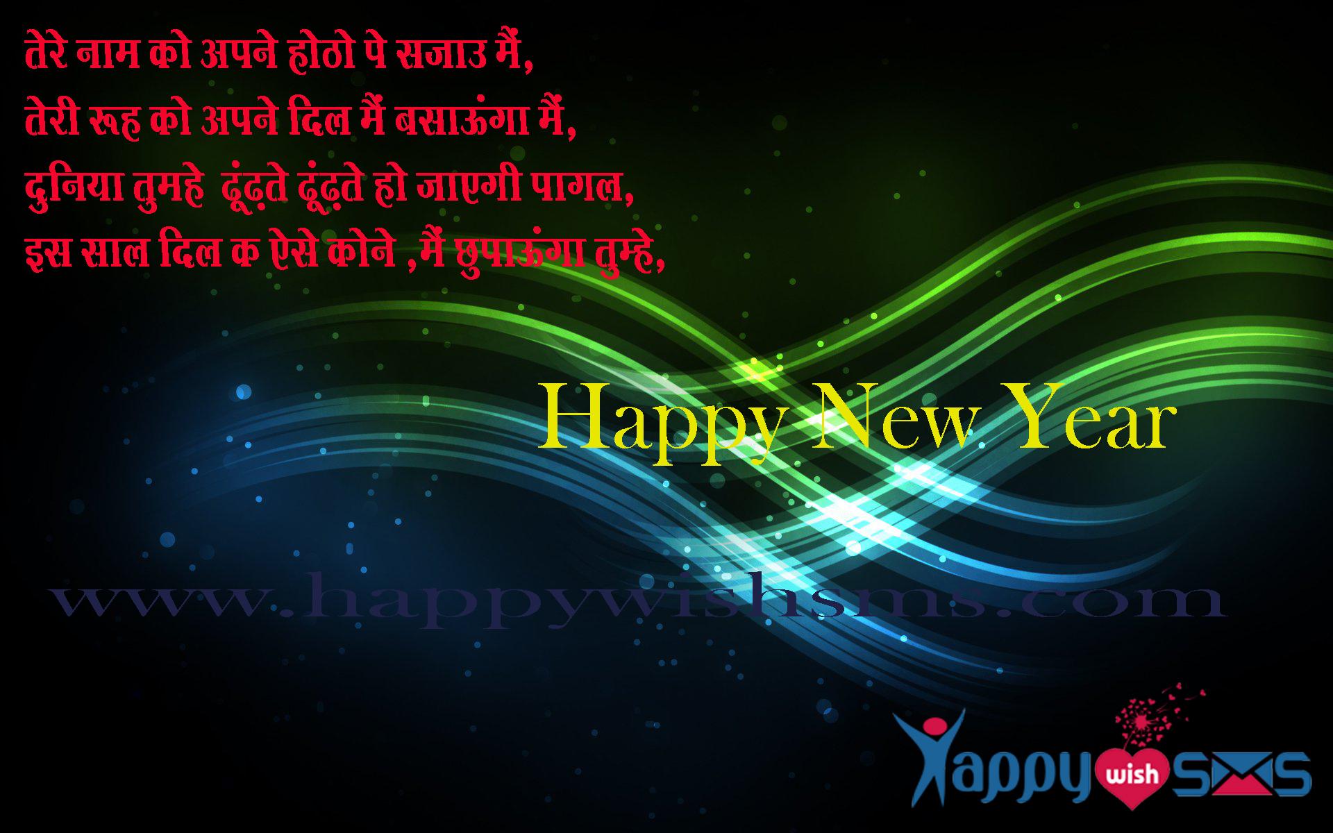 New year wishes :तेरे नाम को अपने होठो पेसजाउमैं,