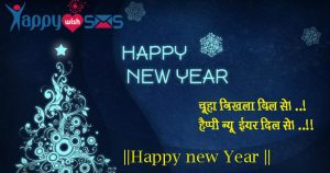 Best New Year Wishes 2018:  चूहा निखला बिल से। ..!