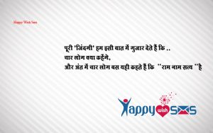 Anmol Vachan  : पूरी *जिंदगी* हम इसी बात में गुजार देते हैं कि ..