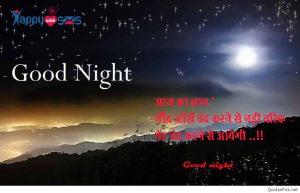 Good Night Wish : नींद आँखें बंद करने से नही बल्कि…