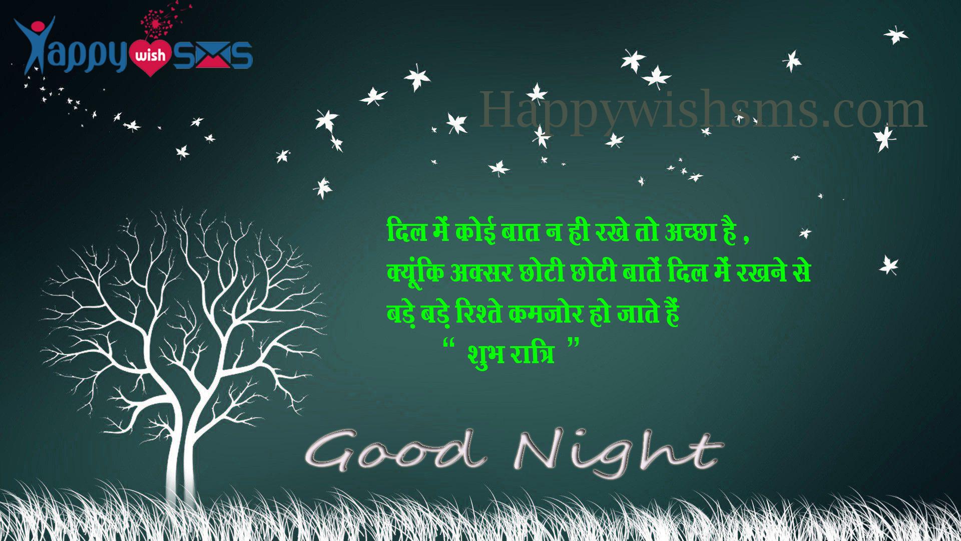 Good Night Wish :  दिल में कोई बात न ही रखे तो अच्छा है ,