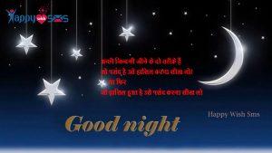 Good Night Wish : अच्छी ज़िन्दगी जीने के दो तरीके हैं….