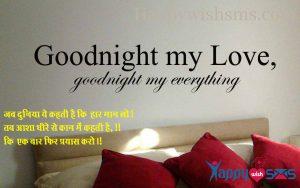"""Good Night Wish :जब दुनिया ये कहती है कि """"हार मान लो"""""""