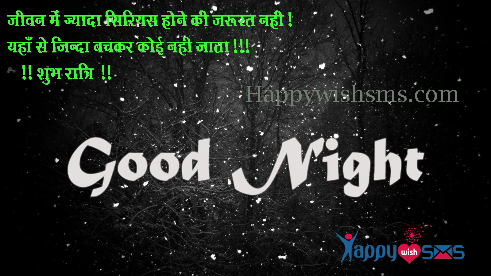 Good Night Wish : जीवन में ज्यादा सिरियस होने की जरूरत नही…