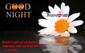 Good Night Wish :जिन्दगी के तजुर्बों ने हमे यही सिखाया है ,