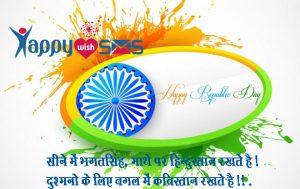 Republic Day Sms : सीने में भगतसिंह, माथे पर हिन्दुस्तान रखते है