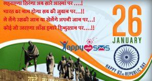 Republic Day Sms : लहराएगा तिरंगा अब सारे आस्मां पर ….! भारत का नाम होगा सब की जुबान पर…!!