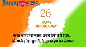 Republic Day Sms :  भारत माता तेरी गाथा,सबसे ऊँची तेरी शान,