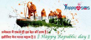 Republic Day Sms :   अनेकता में एकता ही इस देश की शान है !