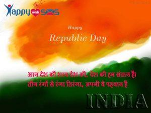 Republic Day Sms : आन देश की शान देश की, देश की हम संतान हैं।