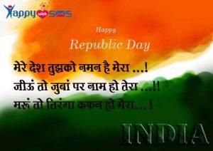 Republic Day Sms :  मेरे देश तुझको नमन है मेरा …!