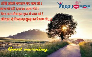 Good Morning Wishes :  आँखें खोलो भगवान का नाम लो,