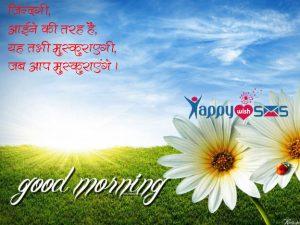 Good Morning Wishes : ज़िन्दगी, आईने की तरह है,