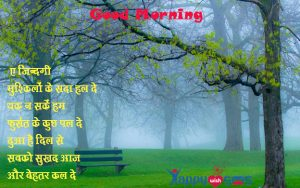 Good Morning Wishes : ए ज़िन्दगी मुश्किलों के सदा हल दे