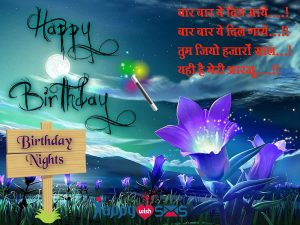 Happy Birthday Shayari  :  बार बार ये दिन आये….!