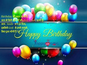 Happy Birthday Shayari  : Birthday की बहार आयी हैं,