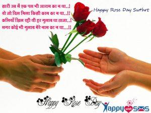 Rose Day Wishes :  सारी उम्र में एक पल भी आराम का न था..!