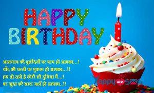 Happy Birthday Shayari  : आसमान की बुलंदियों पर नाम हो आपका…!