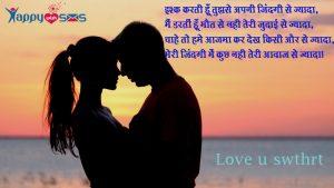 Love Shayari :  इश्क करती हूँ तुझसे अपनी जिंदगी से ज्यादा,