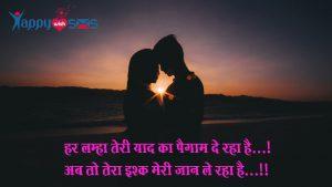 2 Line Shayari : हर लम्हा तेरी याद का पैगाम दे रहा है…!