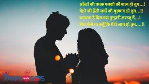 Love Shayari :  आँखों की चमक पलकों की शान हो तुम…!