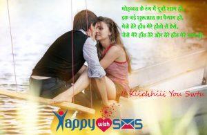 Kiss Day Wishes : मोहब्बत के रंग में डूबी शाम हो,