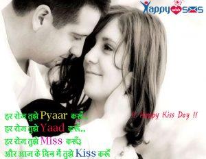 Kiss Day Wishes : हर रोज़ तुझे Pyaar करूँ..