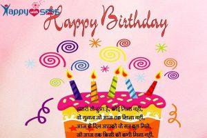 Happy Birthday Shayari  : हमारी तो दुआ है, कोई गिला नहीं,