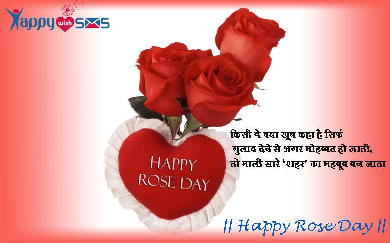 Rose Day Wishes : किसी ने क्या खूब कहा है सिर्फ…!
