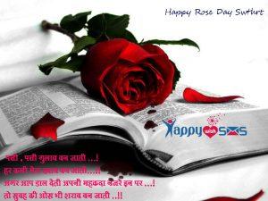 Rose Day Wishes :  पत्ती , पत्ती गुलाब बन जाती …!