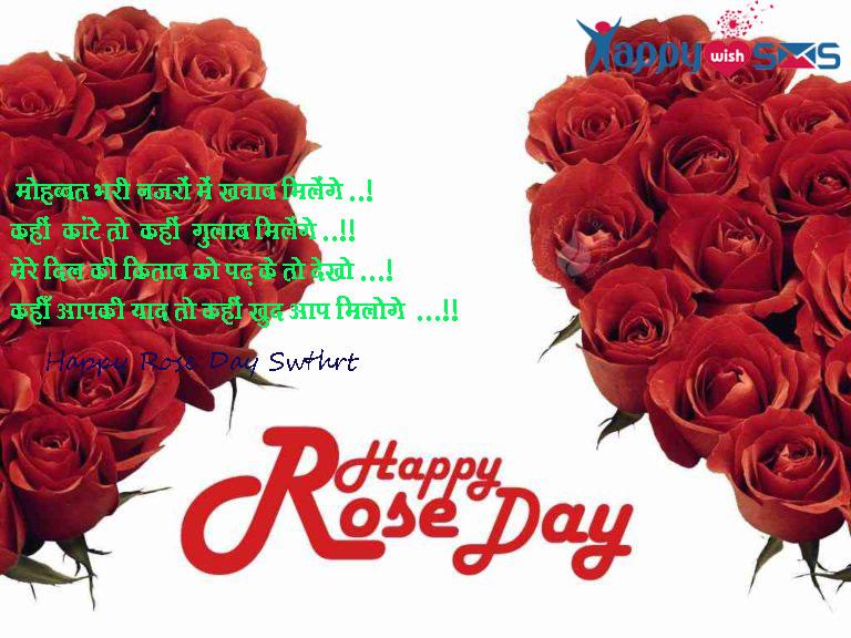 Rose Day Wishes : मोहब्बत भरी नज़रों में ख़्वाब मिलेंगे ..!