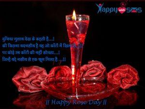 Rose Day Wishes :  दुनिया गुलाब देख के कहती है…!