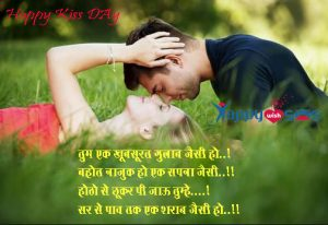 Kiss Day Sms :  तुम एक खूबसूरत गुलाब जैसी हो..!