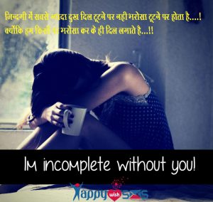 Sad Shayari : ज़िन्दगी में सबसे ज्यादा दुख दिल टूटने पर नही भरोसा टूटने पर होता है….!
