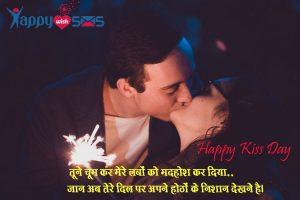 Kiss Day Sms : तूने चूम कर मेरे लबों को मदहोश कर दिया..|