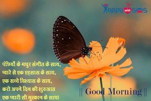 Good Morning Wishes : पंछियो के मधुर संगीत के साथ,