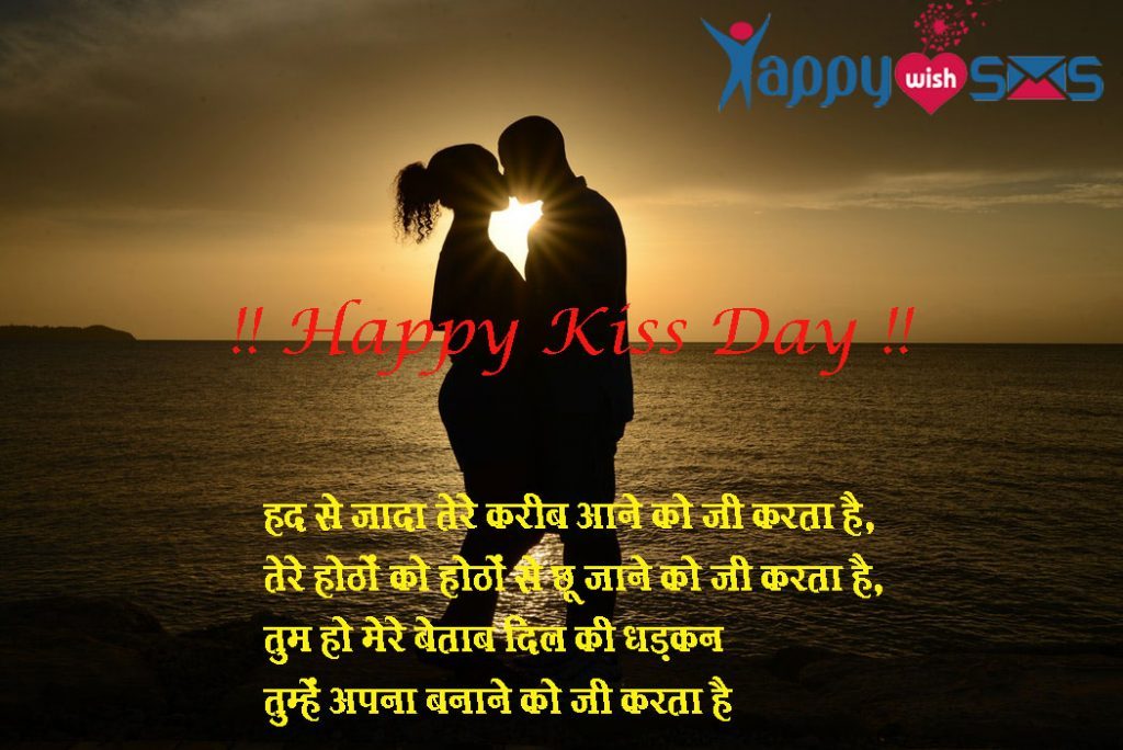 Kiss Day Wishes Had Se Jayda Tere Kareeb Aane Ko Jee Karta Hai