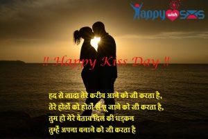 Kiss Day Wishes : हद से जादा तेरे करीब आने को जी करता है,