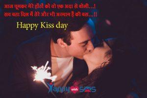 Kiss Day Wishes :  आज चूमकर मेरे होंठों को वो एक अदा से बोली…!
