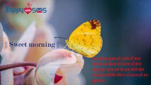 Good Morning Wishes :रात के बाद सुबह को आना ही था;