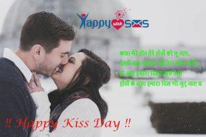 Kiss Day Wishes : काश मेरे होठ तेरे होठों को छू जाए,