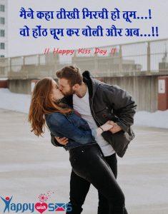 Kiss Day Wishes : मैने कहा तीखी मिरची हो तूम…!