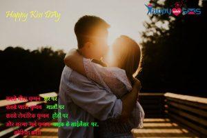 Kiss Day Sms :  सबसे मीठा चुम्मन: सर पर;